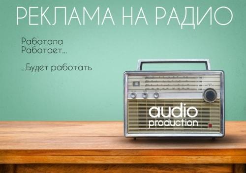 рекламный аудиоролик