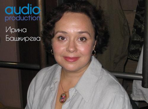 Ирина Башкирева диктор заказать цена стоимость