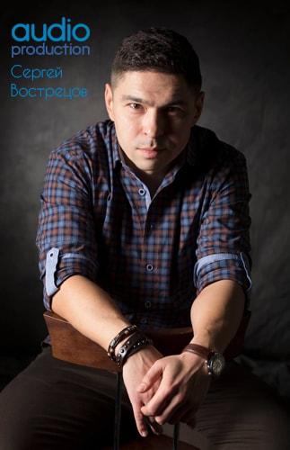 Сергей Вострецов диктор цена заказать контакты