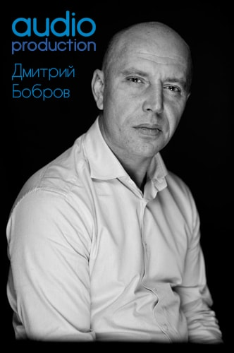Дмитрий Бобров диктор заказать цена контакты