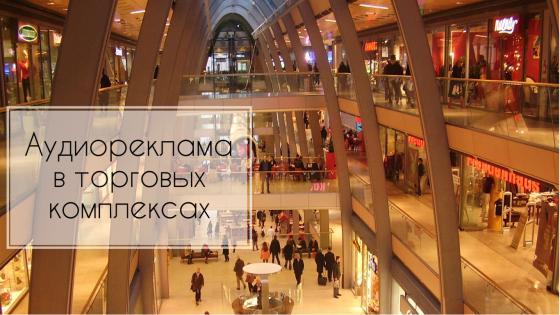 Аудиореклама в торговых залах