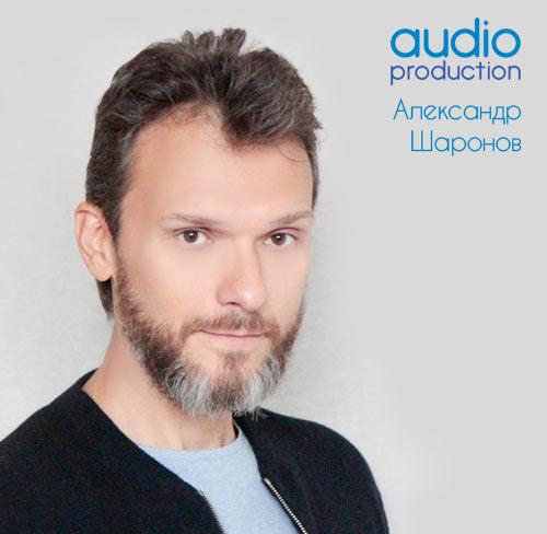 Александр Шаронов диктор заказать цена