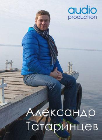 Александр Татаринцев - запись диктора