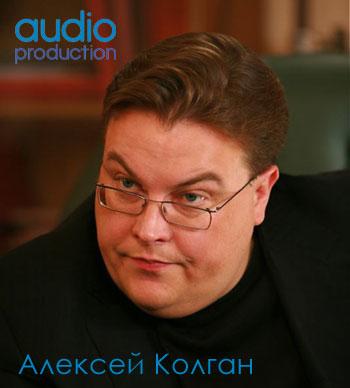 Алексей Колган - запись диктора