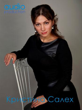 Кристина Салех - запись диктора, цена
