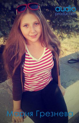Мария Грезнёва - голос подростка, цена