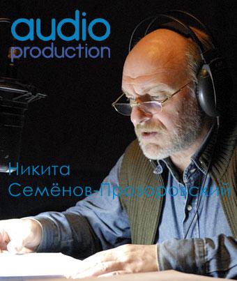 Никита Семёнов-Прозоровский диктор цена заказать контакты