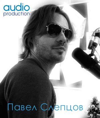 Павел Слепцов Диктор