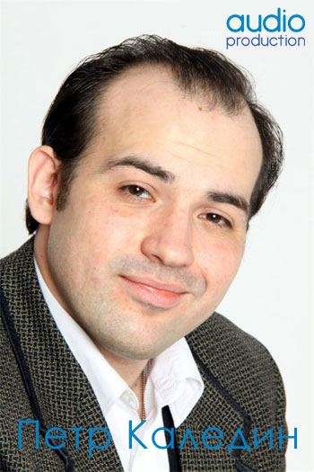 Петр Каледин - запись диктора, цены
