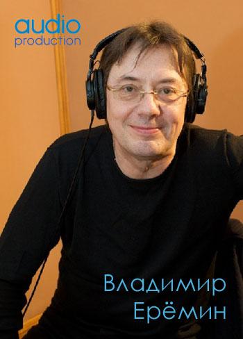 Владимир Ерёмин - запись голоса, цена