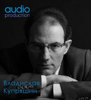 Владислав Купряшин - записать диктора