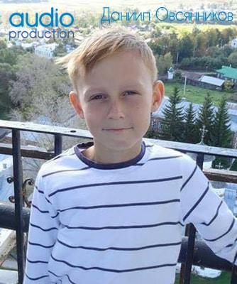 Даниил Овсянников голос ребенок дети заказать цена контакты