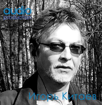 Игорь Китаев - запись диктора