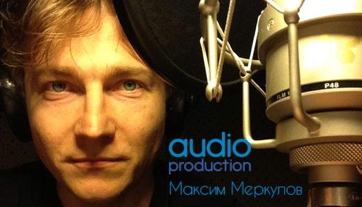 Максим Меркулов диктор цена контакты сайт