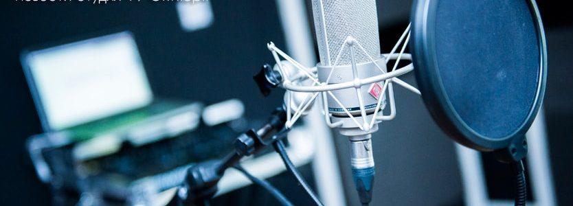 Записать аудиорекламу