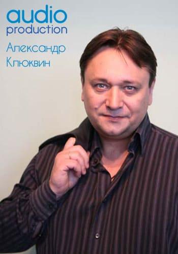 Александр клюквин диктор контакты сайт