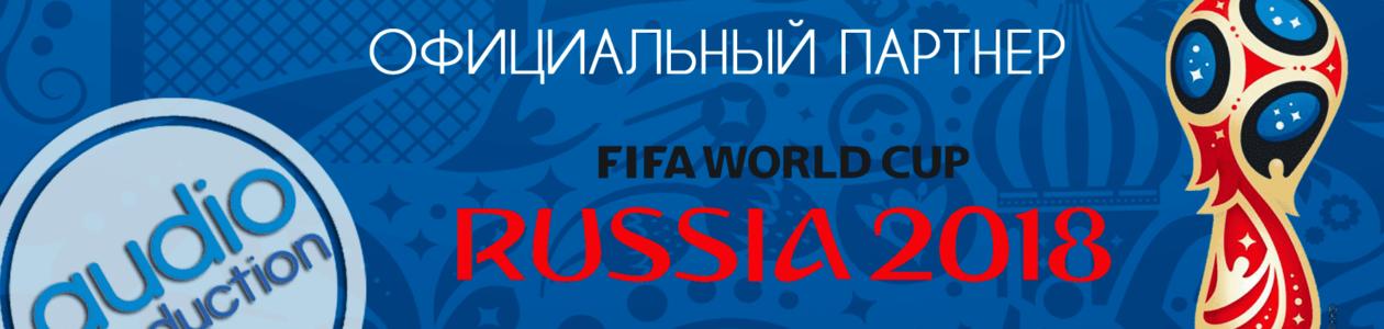 официальные партнеры Чемпионата Мира по футболу