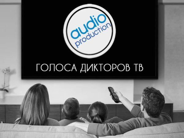 Голоса дикторов ТВ