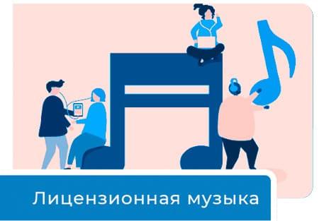 Лицензионная музыка