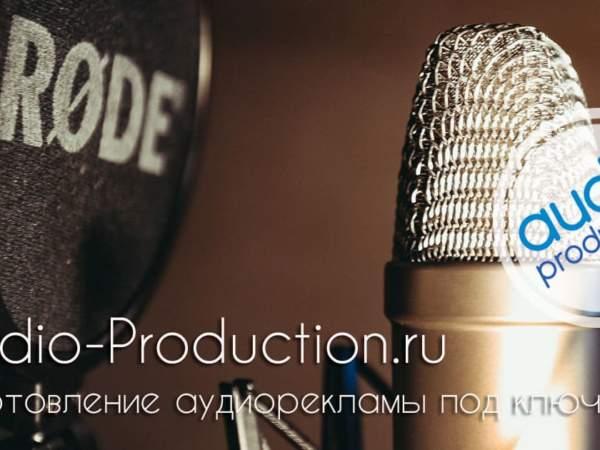 изготовление аудиорекламы