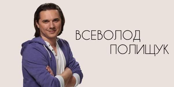 Всеволод Полищук. Интервью