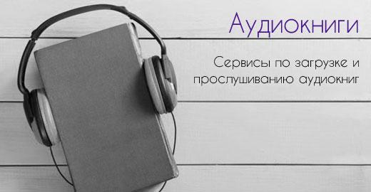 размещение аудиорекламы в интернете