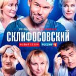 Сериал «Склифосовский»