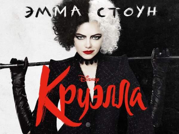 «Круэлла». Актеры русского дубляжа