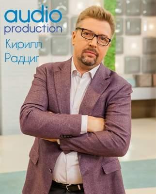 Кирилл Радциг диктор цена заказать контакты